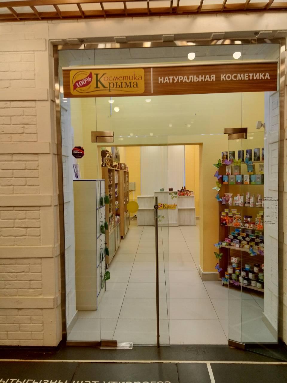 Крымский Магазин Москва