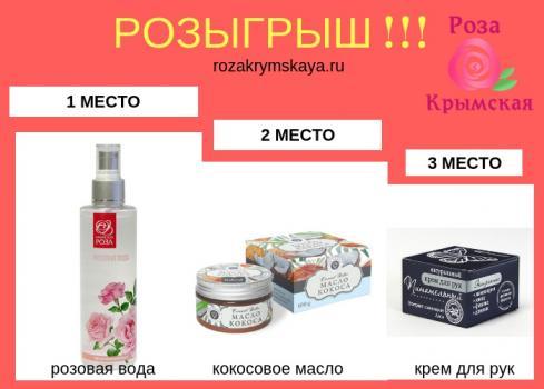 Первый Розыгрыш Крымской косметики