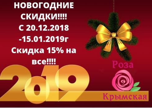 Новогодние скидки!!