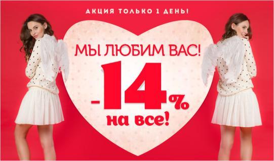 Скидки 14%