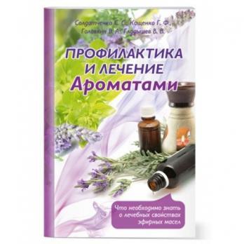 "Брошюра ""Профилактика и лечение ароматами"""