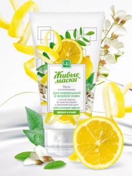 Маска «Лимонная» для нормальной и жирной кожи, 140г. ЦА
