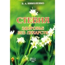 Книга Б.А. Николенко « Стевия Здоровье без лекарств»