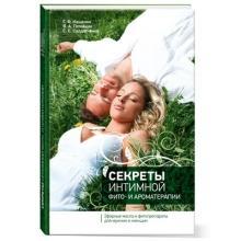 """""""Секреты интимной фито- и ароматерапии"""" - эфирные масла и фитопрепараты для мужчин и женщин"""