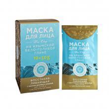 Маска ВОССТАНАВЛИВАЮЩАЯ для сухой и чувствительной кожи на основе Крымской бело-голубой глины 1 саше-пакетик 30г. ДП