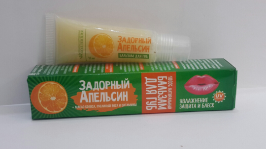 Бальзам для губ  Задорный апельсин 14мл. КНК