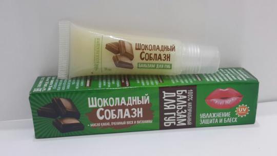 Бальзам для губ  Шоколадный соблазн 14мл КНК