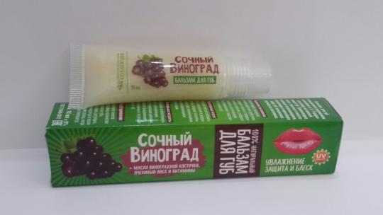 Бальзам для губ  Сочный виноград 14мл КНК