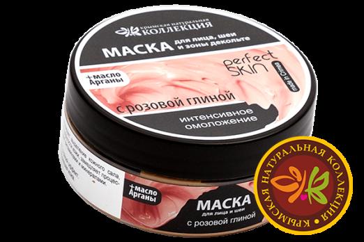 Маска для лица,  шеи и зоны декольте с розовой глиной  + масло Арганы. Интенсивное омоложение.  Серия «PERFECT SKIN»