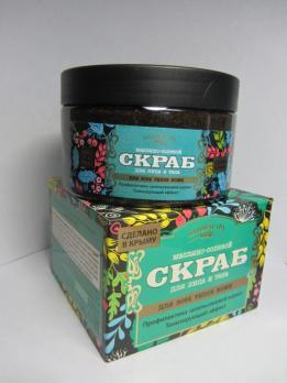 Масляно-солевой Миндальный скраб для всех типов кожи 250г  ЦА