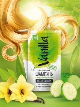 ПРОБНИК. Шампунь VANILLA для сухих, ломких и поврежденных волос с огуречным соком