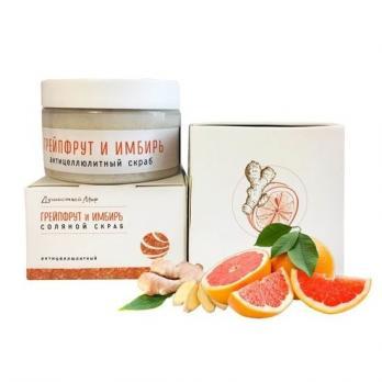 Скраб для тела грейпфрут и имбирь 250 гр ДМ