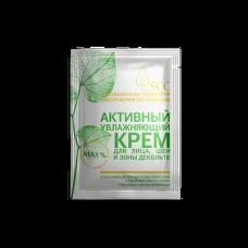 Пробник Активный увлажняющий крем для лица, шеи и зоны декольте с комплексом стволовых клеток КнК