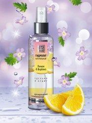 Гидролат Лимон & Вербена ЦА
