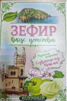 """Зефир """"Вкус детства"""" Яблочный 200 гр (коробка) 1/18 Восточный букет"""