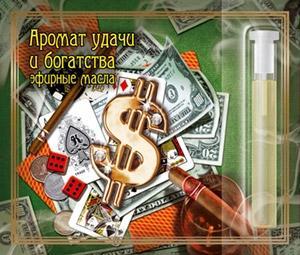 """Сувенирный набор к/э масел на открытке """"Аромат удачи и богатства"""" 2,4мл. ЦА"""