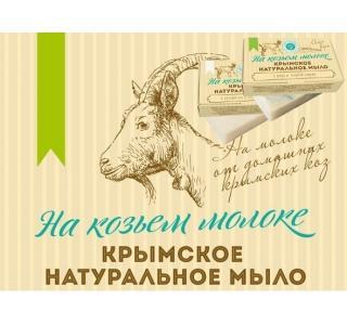 Мыло на козьем молоке МОЛОЧНЫЙ ШОКОЛАД для сухой и чувствительной кожи