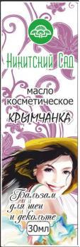 Бальзам Крымчанка для шеи и декольте 30мл Никитский сад