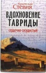 """Фиточай Сердечно - Сосудистый """"Вдохновение Тавриды"""" 50гр."""